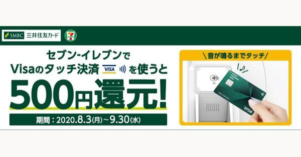 三井住友カード、セブンイレブンにてVisaのタッチ決済利用で500円還元 9月30日まで