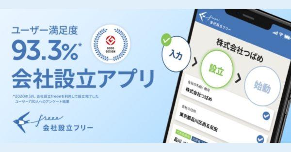 会社設立freee、iOS版アプリを提供開始 会社の立ち上げに必要な書類を一括作成
