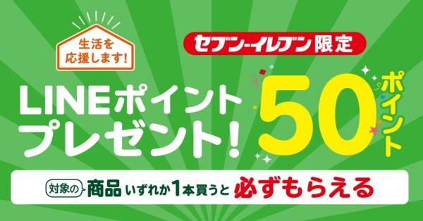 セブンイレブン、対象ドリンク購入でLINEポイントを50ポイントプレゼント 8月30日まで