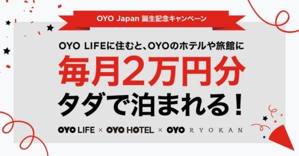 OYO LIFE、入居開始でOYO Hotelなどのクーポン2万円分を毎月プレゼント