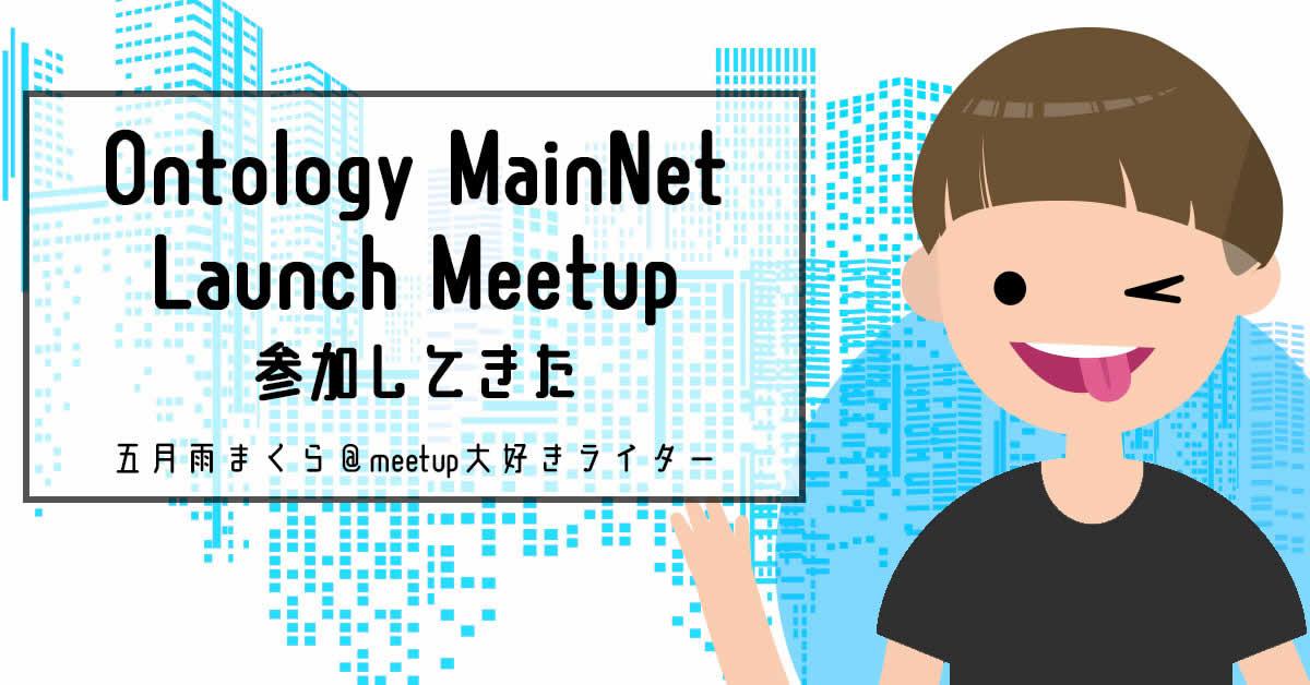 Ontology MainNet Launch Meetup イベントレポート