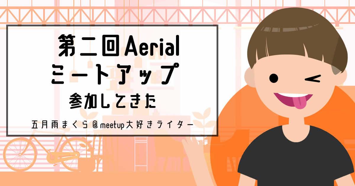 沼澤健人氏(Aerial Partners代表)× 森川夢佑斗氏(Ginco代表)トークイベント