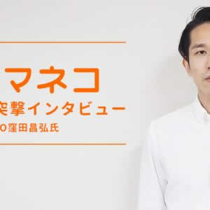 【BITDAYS突撃インタビュー】仮想通貨投資サービス「マネコ」の株式会社Gaiaに潜入!
