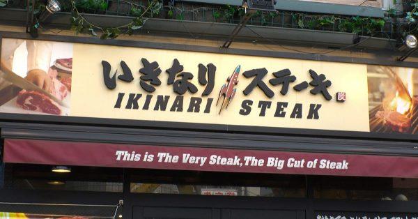 いきなり!ステーキの肉マネーがサービス終了へ 9月からコード決済導入