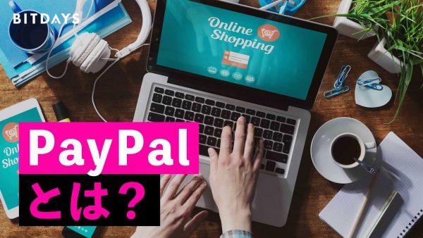 オンライン決済サービスPayPalとは?特徴や使い方、コンビニでの支払い方法などを紹介【動画】