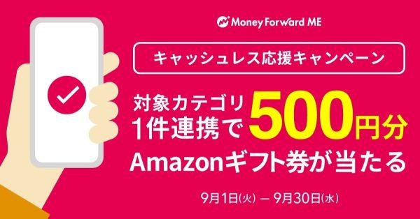 【9月30日まで】マネーフォワード ME、キャッシュレス決済連携でAmazonギフト券500円分を抽選でプレゼント