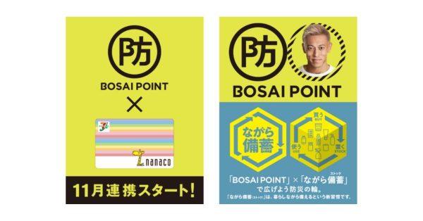 BOSAI POINT、nanacoポイントを利用した防災用品の寄付に対応へ