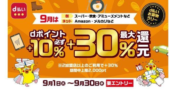 【9月30日まで】d払いがAmazon、吉野家、オークワなどで最大30%還元