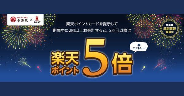 【9月27日まで】楽天ポイント、幸楽苑にて2回目以降の会計で5倍還元