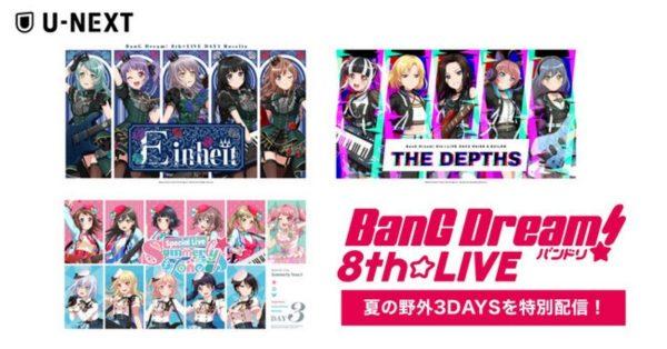 「BanG Dream! 8th☆LIVE」夏の野外3DAYSがU-NEXTで配信決定