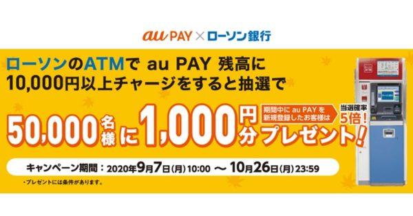 au PAY、ローソン銀行ATMから現金チャージが可能に 10月26日まで1,000円相当が当たるチャンス
