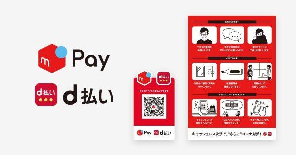 メルペイとd払い、両サービスに対応する共通QRコードを開始「あたらしいキャッシュレス様式」啓発ポスターも配布