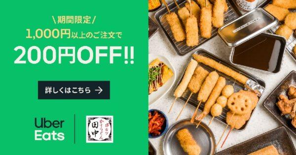 【9月22日まで】Uber Eats、串カツ田中の商品注文が200円引きに
