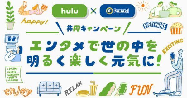 HuluとParaviが初コラボ 共同スペシャルサイト、Yogiboなどデトックスグッズが当たるキャンペーン開始