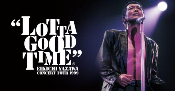 矢沢永吉「LOTTA GOOD TIME」ツアー武道館公演のフルバージョンがU-NEXTで配信決定