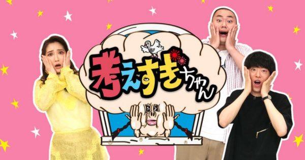 ファーストサマーウイカ、ハナコ・岡部大、Creepy Nuts・DJ松永出演バラエティ「考えすぎちゃん」がParaviで独占配信