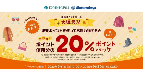 楽天ポイント、大丸・松坂屋にてポイント利用分の20%を還元 9月30日まで