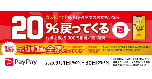PayPay、PREMOAで20%還元 9月30日まで