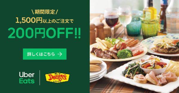 【本日終了】Uber Eats、デニーズの商品注文が200円引きに