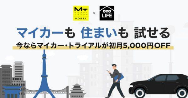 OYO LIFE、入居開始で車のサブスクNORELの「マイカー・トライアル」が初月5,000円オフ 10月31日まで