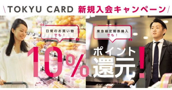 TOKYU CARD、新規入会でポイント10%還元 12月15日まで