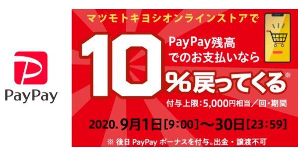 PayPay、マツモトキヨシオンラインストアで利用可能に 9月30日まで10%還元