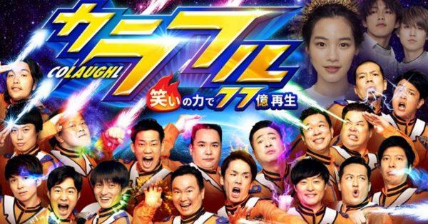 かまいたち、ミルクボーイ、JO1白岩瑠姫・河野純喜ほか出演「カラフル ~笑いの力で77億再生~」がAmazon Prime Videoで独占配信へ