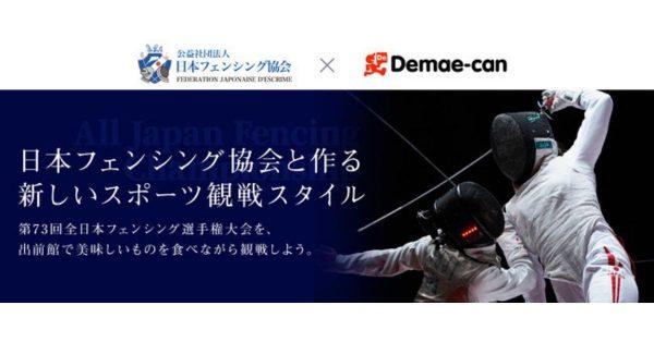 出前館、日本フェンシング協会とスポンサー契約 初回注文で使える500円クーポン配布