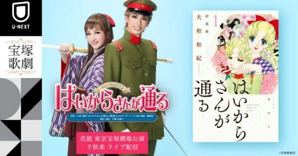 U-NEXT、宝塚歌劇「はいからさんが通る」千秋楽の配信チケット購入で原作コミックを全員プレゼント
