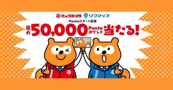 Pontaポイントがビックカメラ、ソフマップで最大50,000ポイントプレゼント 9月30日まで