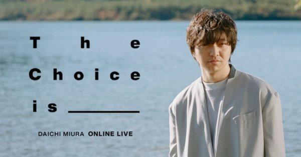 三浦大知初のオンラインライブがU-NEXTで10月10日配信決定