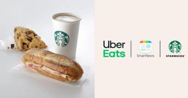 Uber Eats、スターバックスの配送手数料が0円に SmartNewsでプロモーションコード配信