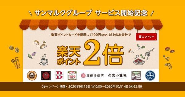 楽天ポイントがサンマルクカフェ、鎌倉パスタなどで2倍還元 10月14日まで