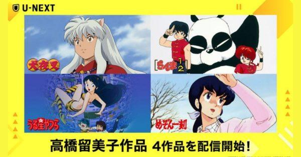 犬夜叉、うる星やつらなど高橋留美子原作アニメがU-NEXTで配信開始