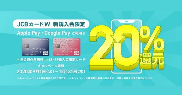 JCB CARD W、Apple Pay・Google Pay利用で20%還元 新規入会限定