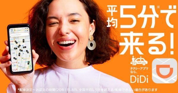タクシー配車DiDi、アプリ利用料が実質0円になるキャンペーン 9月16日より