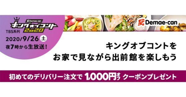 出前館が「キングオブコント2020」のメインスポンサーに 9月27日まで初回注文で1,000円オフ