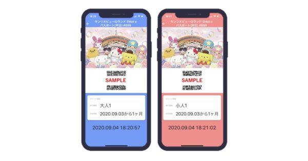 小田急のMaaSアプリEMot、サンリオピューロランドの電子チケット発売 平日は200円引きに