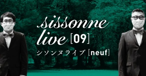シソンヌの「シソンヌライブ[neuf]」がU-NEXTで生配信決定