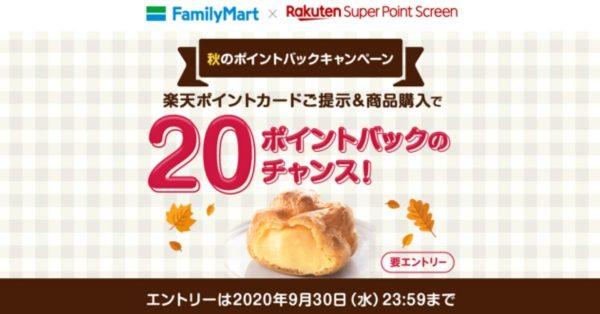 楽天のSuper Point Screen、ファミリーマートの濃厚カスタードシュー購入で20ポイントバック 9月30日まで