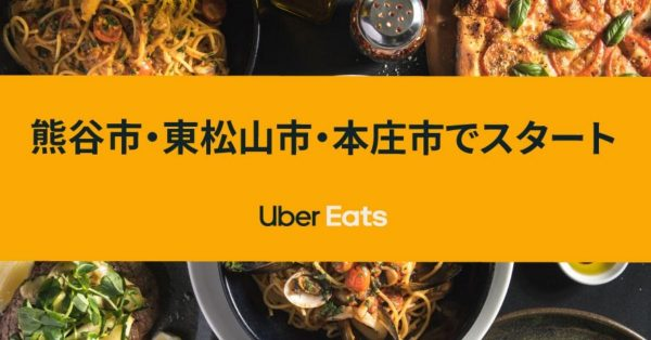 Uber Eatsが熊谷市、東松山市、本庄市でサービス開始へ