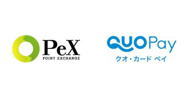 QUOカードPay、ポイント交換サイトPeXで交換可能に 12月まで20%増量中
