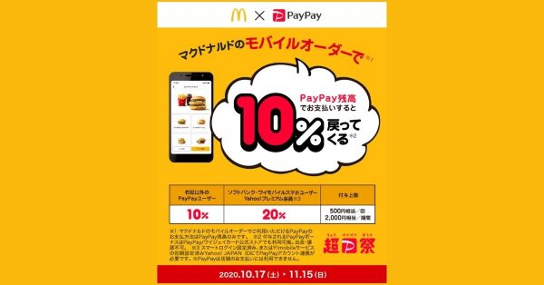 PayPay、マクドナルドのモバイルオーダーに対応へ 10月17日より最大20%還元