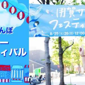 【動画企画】フクロウさんぽ第4弾~用賀サマーフェスティバル~