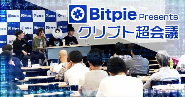 Bitpie(ビットパイ)presents「クリプト超会議」イベントレポート