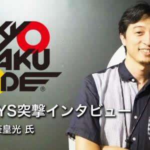 【BITDAYS突撃インタビュー】オタクコインのTokyo Otaku Mode Inc. に潜入!