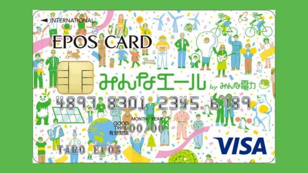 クレジットカードで再エネ応援。「みんな電力 エポスカード」発行開始