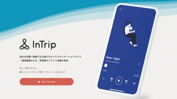 禅を日常に取り入れるアプリInTrip、1日10分の「一日一禅」リリース