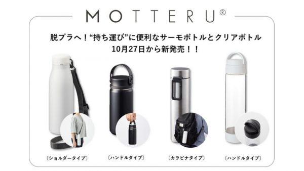 使い捨てを使わない。エシカルブランドMOTTERUの持ち運びに便利なボトル