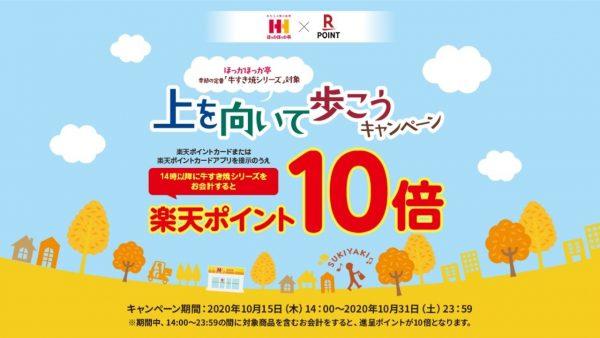 楽天ポイント、ほっかほっか亭の牛すき焼シリーズ購入で10倍還元 10月31日まで